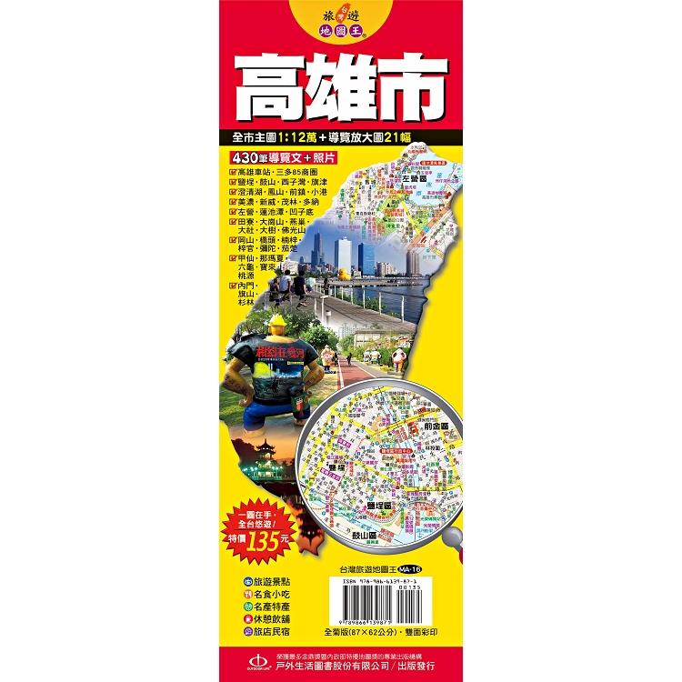 台灣旅遊地圖王:高雄市
