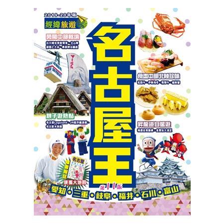 名古屋王(2019-20年版)