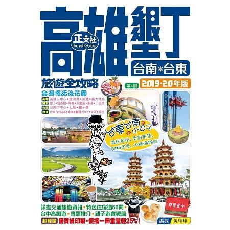 高雄墾丁台南台東旅遊全攻略2019-20年版(第 4 刷)