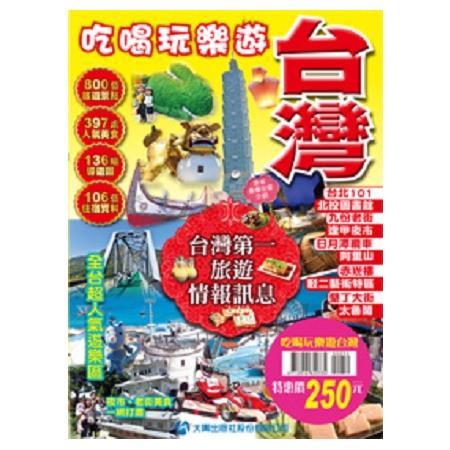 吃喝玩樂遊台灣