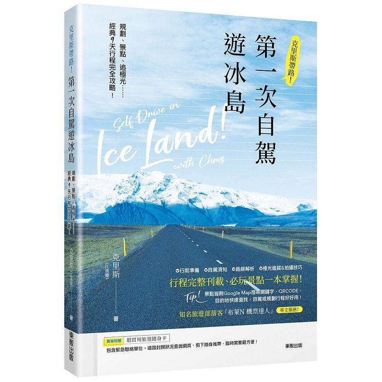 克里斯帶路!第一次自駕遊冰島:規劃、景點、追極光……經典9天行程完全攻略!