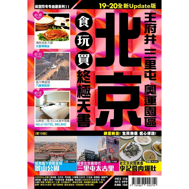 北京食玩買終極天書 2019-20版(王府井 三里屯 奧運園區)