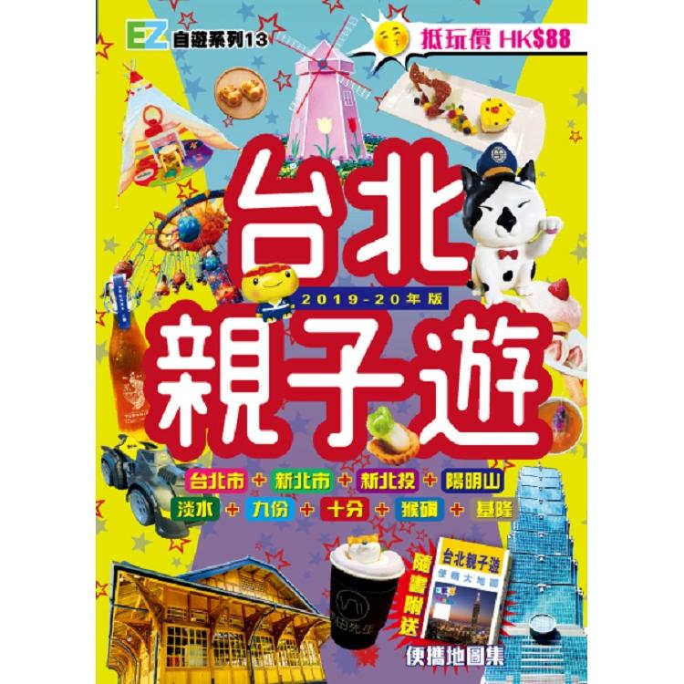 台北親子遊(2019-20年)