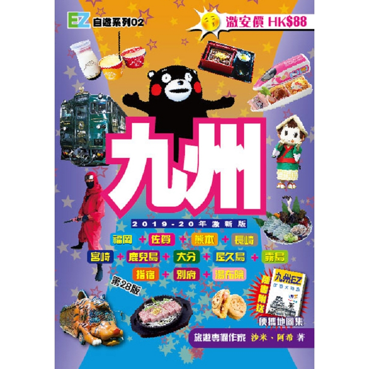 九州EZ(2019-20激新版)