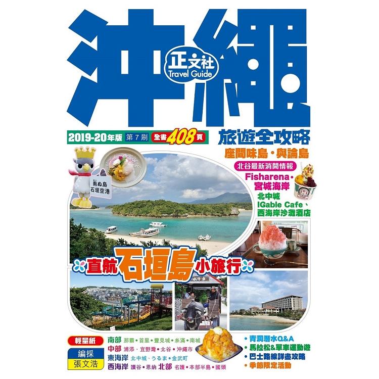 沖繩旅遊全攻略2019-20年版(第 7 刷)