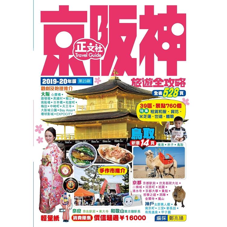 京阪神旅遊全攻略2019-20年版(第23刷)