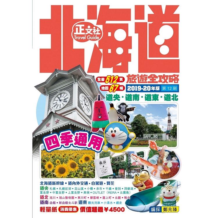 北海道旅遊全攻略2019-20年版 第12刷