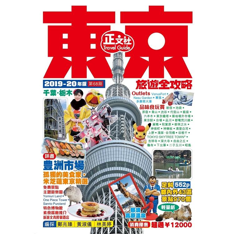 東京旅遊全攻略(2019-20年版)第68刷