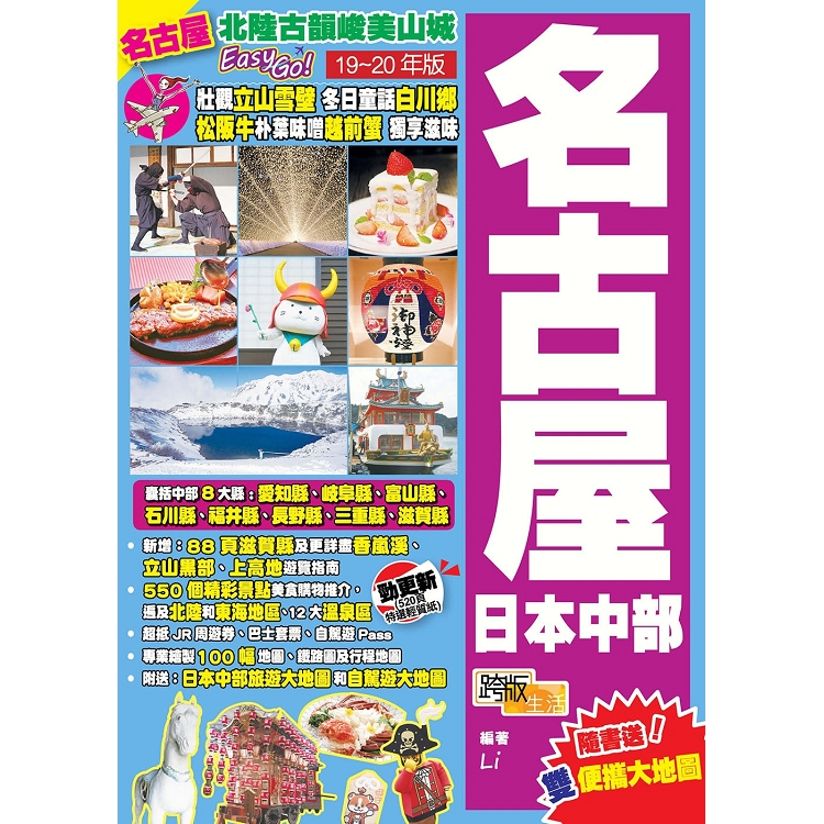 名古屋日本中部(19-20年版):北陸古韻峻美山城Easy Go!