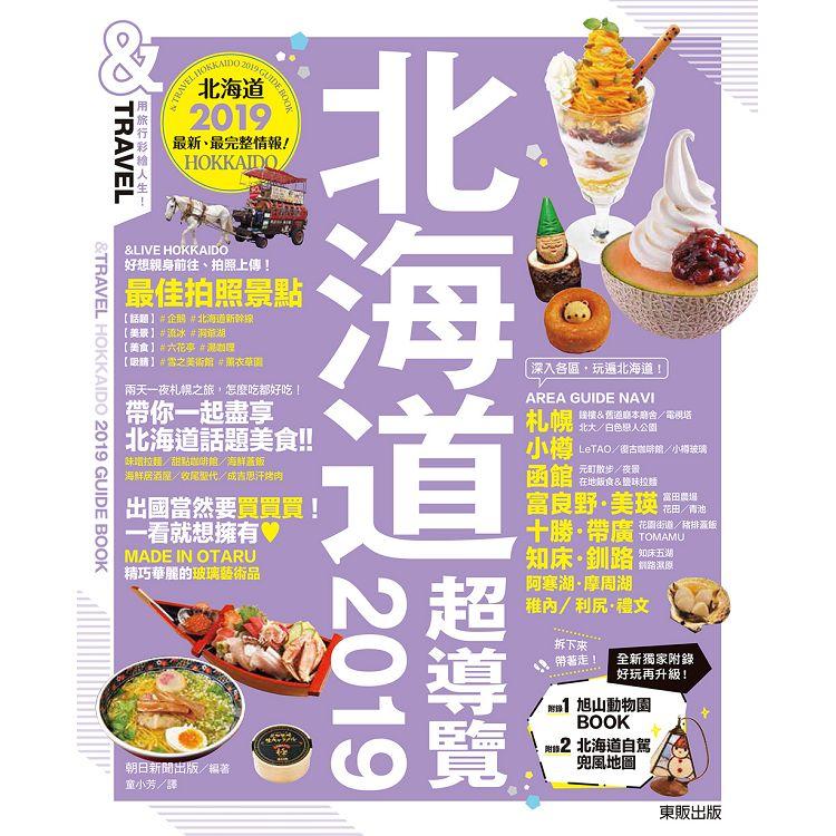 北海道超導覽2019