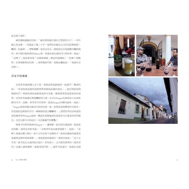 喝到世界的盡頭:酒途的告白2 La Ruta del Vino