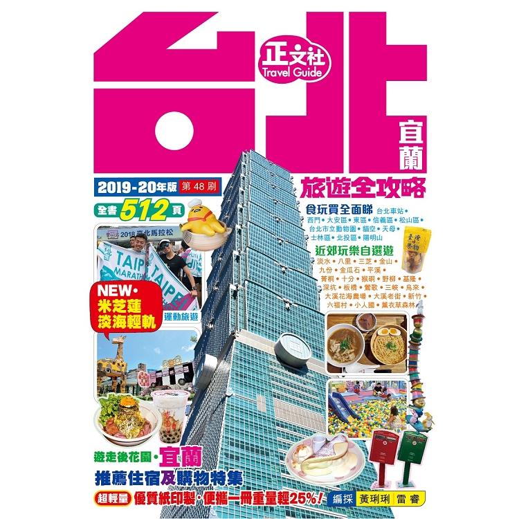 台北宜蘭旅遊全攻略 2019-20年版(第 48刷)