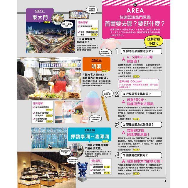 首爾超導覽2019