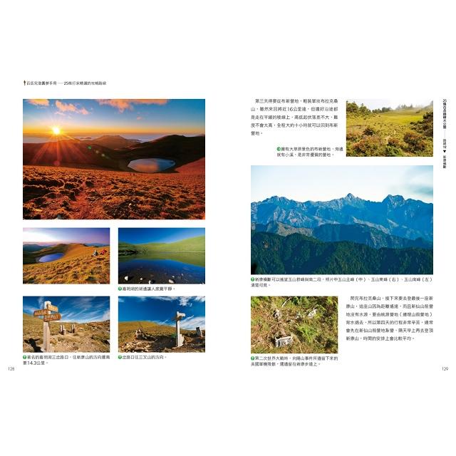 百岳完登圓夢手冊,25條行家精選的攻略路線