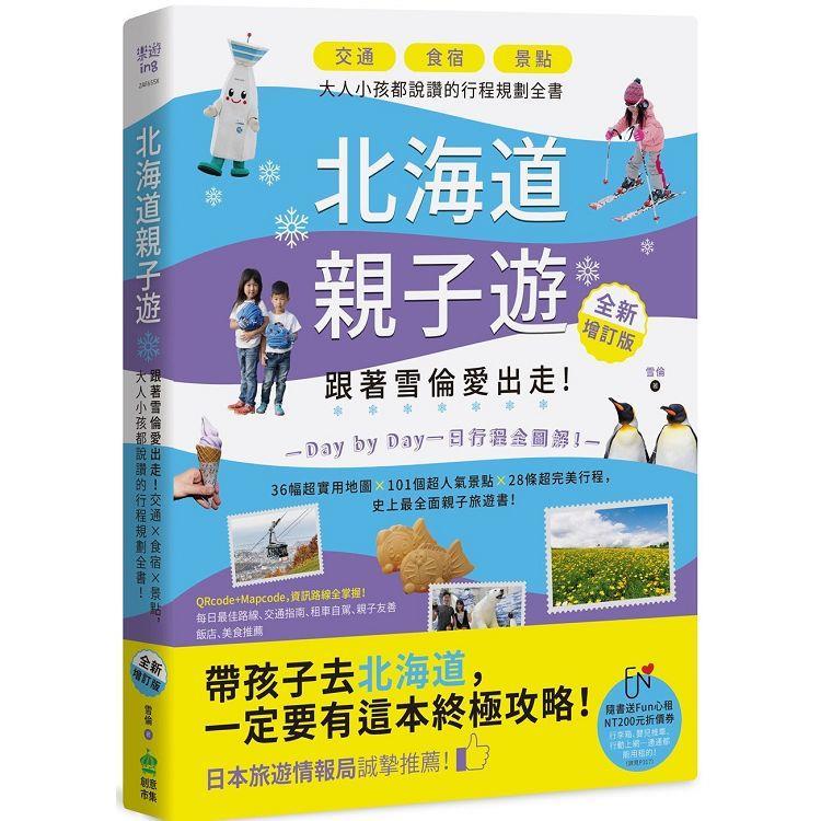 北海道親子遊:跟著雪倫愛出走!交通X食宿X景點,大人小孩部D﹉g的行程規劃全書! 全新增訂版
