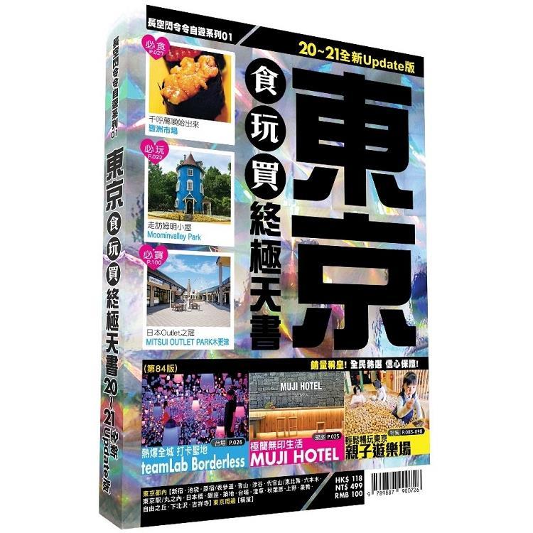 東京食玩買終極天書 2020-21版