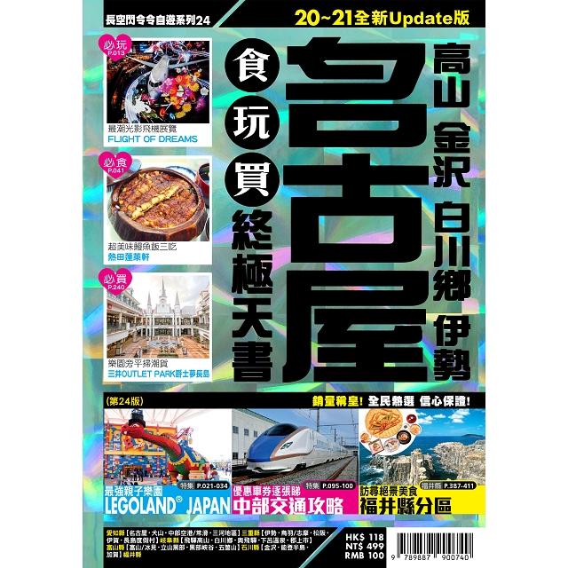 名古屋食玩買終極天書:2020-21版(高山 金沢 白川鄉 伊勢)