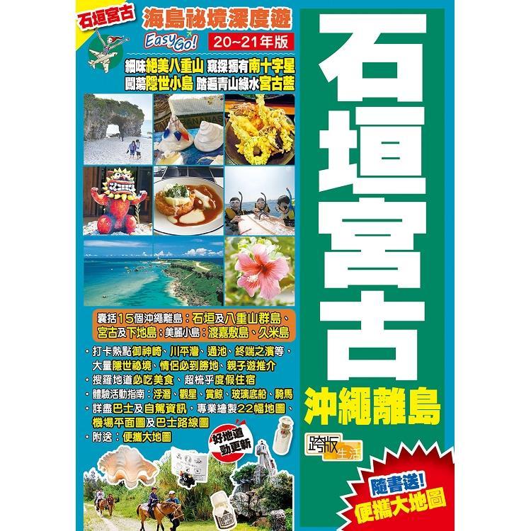 石垣宮古沖繩離島(20-21年版):海島祕境深度遊Easy GO!