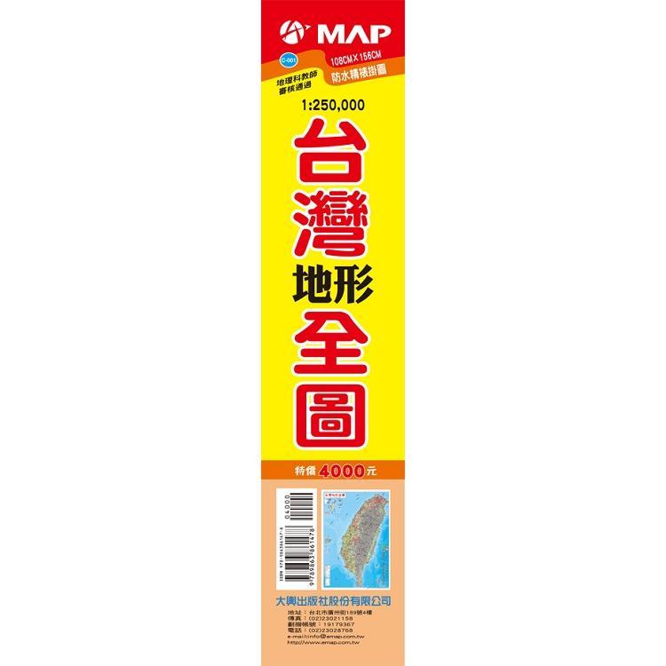 台灣地形全圖(二大張精裱掛圖)