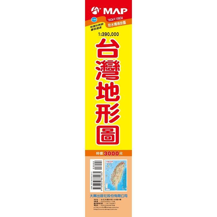台灣地形圖(全開精裱掛圖)
