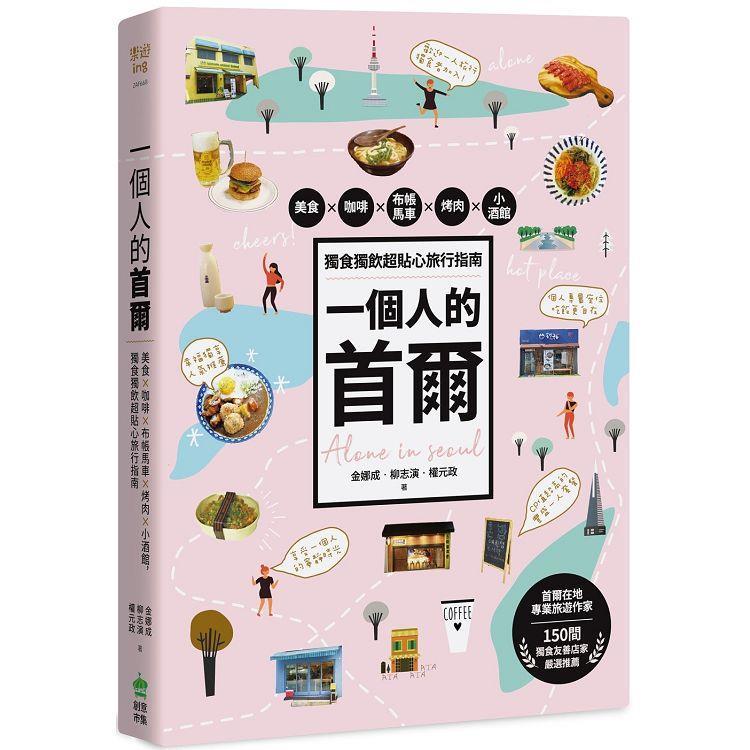 一個人的首爾:美食X咖啡X布帳馬車X烤肉X小酒館,獨食獨飲超貼心旅行指南
