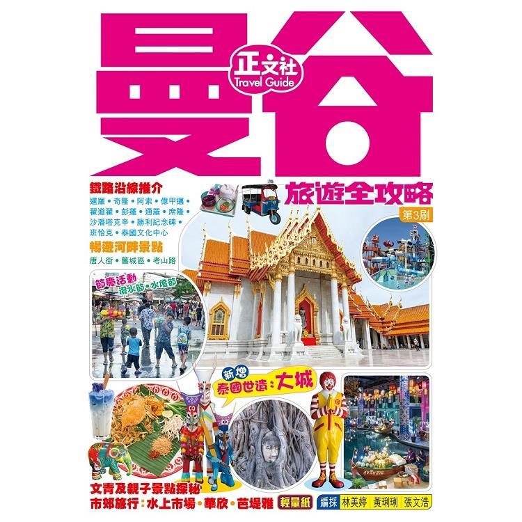 曼谷旅遊全攻略(第 3刷)