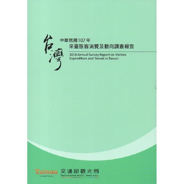 中華民國107年來臺旅客消費及動向調查報告