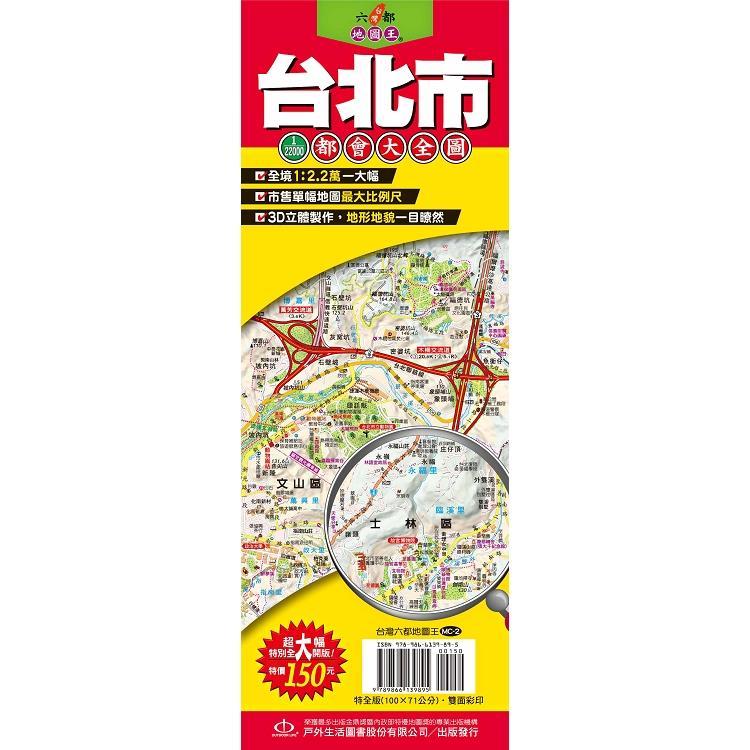 台灣六都地圖王:台北市1:2.2萬都會大全圖