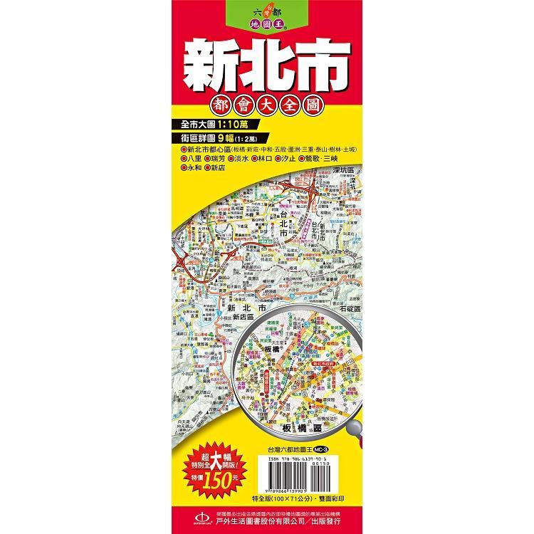 台灣六都地圖王:新北市都會大全圖