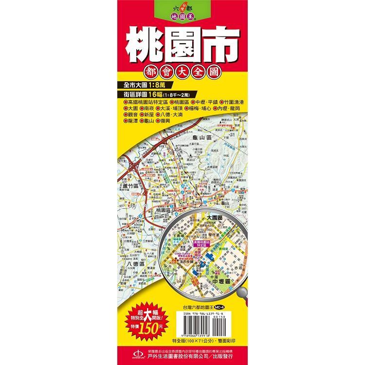 台灣六都地圖王:桃園市都會大全圖