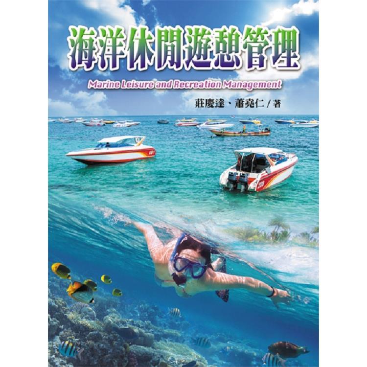 海洋休閒遊憩管理