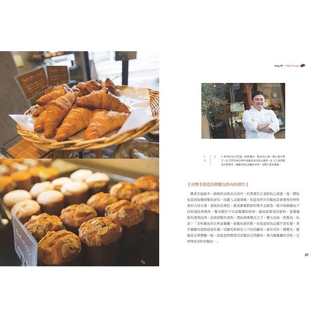 麵包控必訪!東京職人店朝聖計畫:大口享受108款絕品麵包,見識不平凡的職人精神