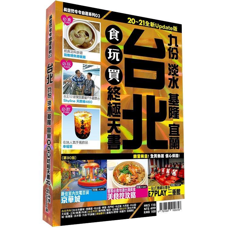 台北食玩買終極天書 2020-21版( 九份 淡水 基隆 宜蘭 )
