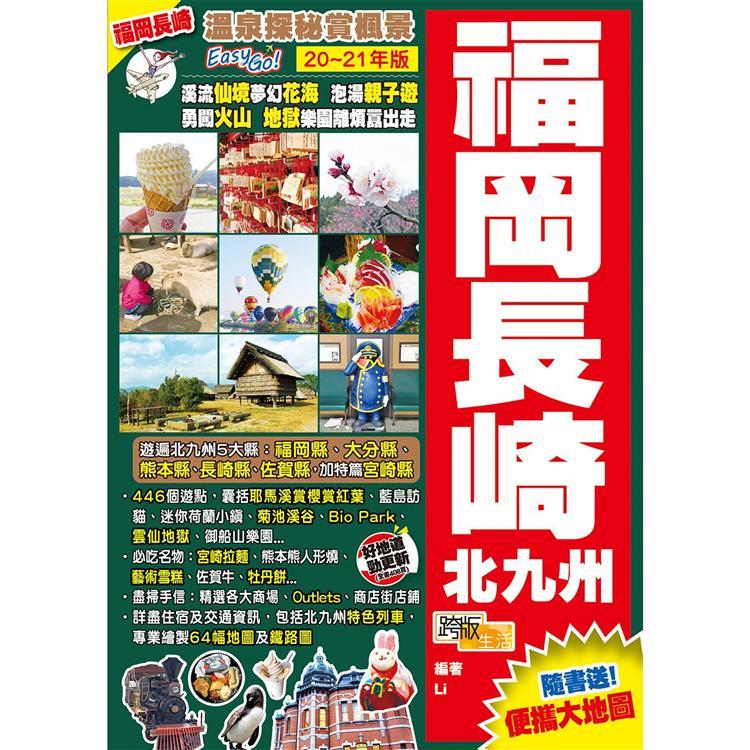 福岡長崎北九州(20-21年版):溫泉探秘賞楓景Easy Go!