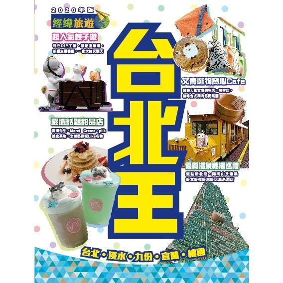 台北王(2020年版)