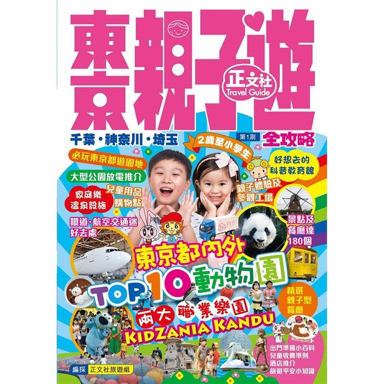 東京親子遊全攻略第1刷