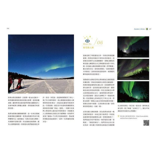 北歐極光旅行:芬蘭、瑞典、挪威,自助規劃 X人氣景點X極地活動,此生必去夢想旅程超完整規劃!