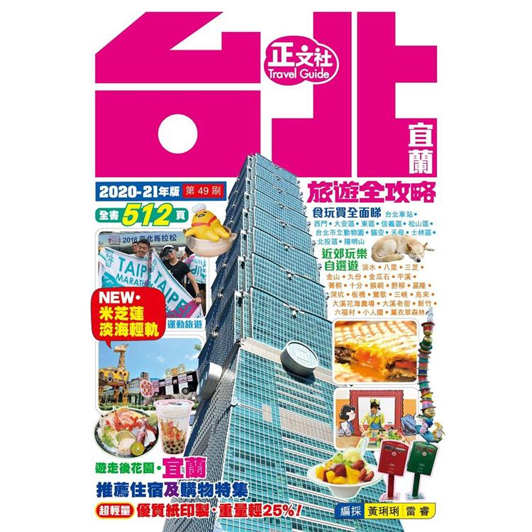 台北宜蘭旅遊全攻略 2020-21年版(第 49刷)