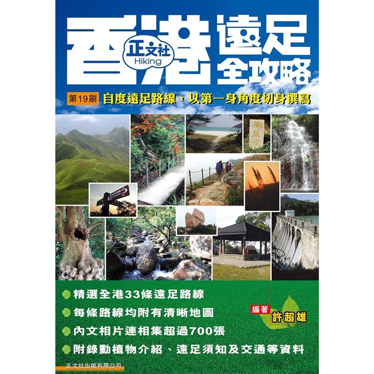 香港遠足全攻略(第19刷)