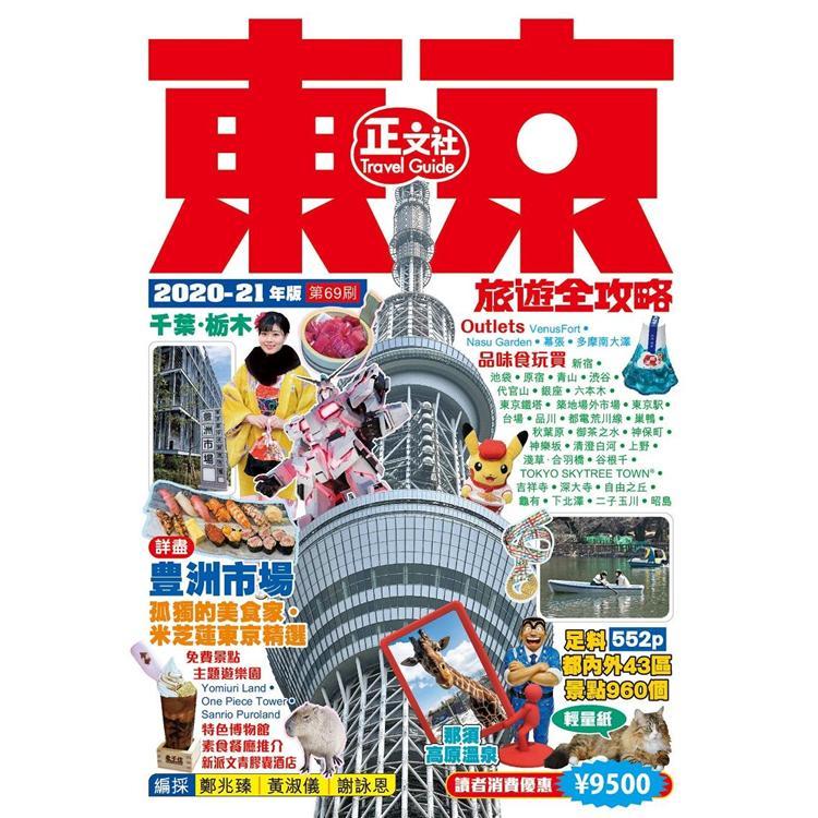 東京旅遊全攻略2020-21年版(第 69 刷)