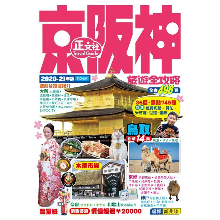 京阪神旅遊全攻略2020-21年版(第24刷)