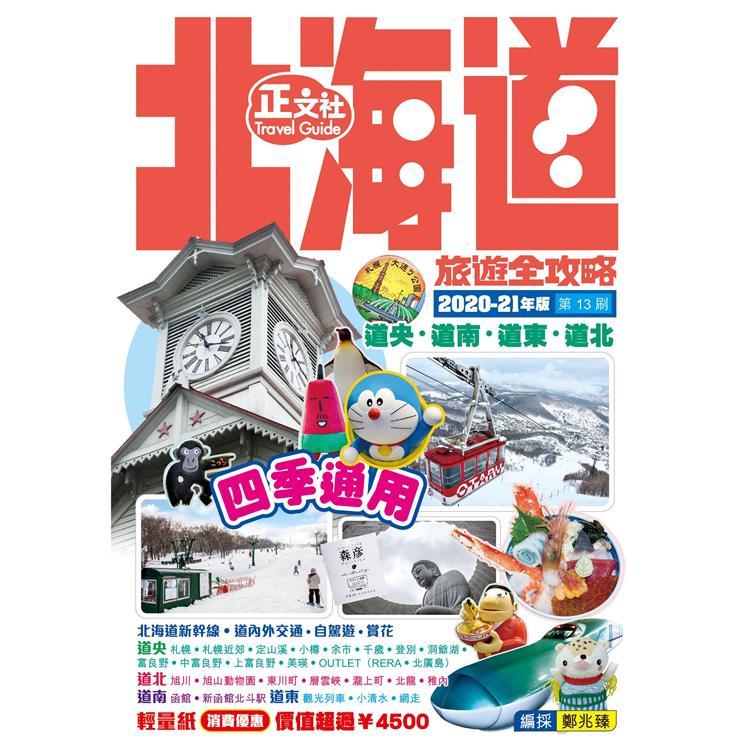 北海道旅遊全攻略2020-21年版(第 13 刷)