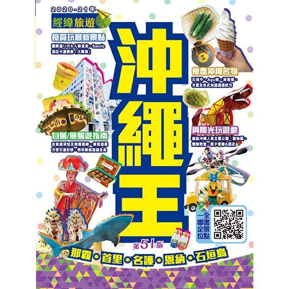 沖繩王(2020-21年版)