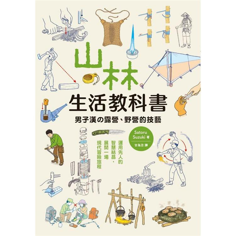 山林生活教科書 男子漢的露營、野營的技藝(另開視窗)