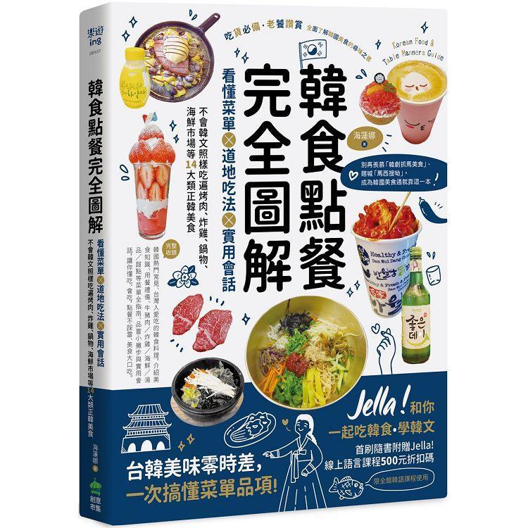 韓食點餐完全圖解:看懂菜單╳道地吃法╳實用會話,不會韓文照樣吃遍烤肉、炸雞、鍋物、海鮮市場等14