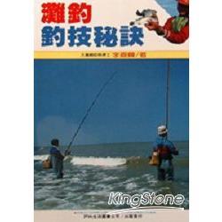 灘釣釣技秘訣