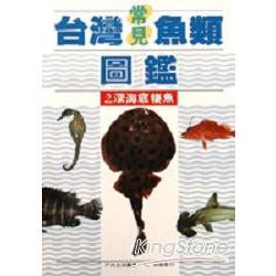 台灣常見魚類圖鑑深海