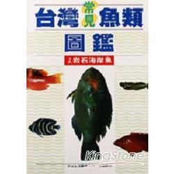 台灣常見魚類圖鑑岩石
