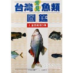 台灣常見魚類圖鑑溪流
