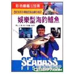 娛樂型海釣鱸魚
